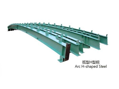 弧型H型钢