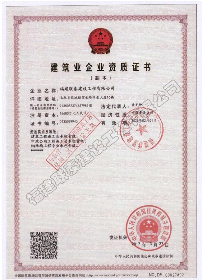 资质证书一级