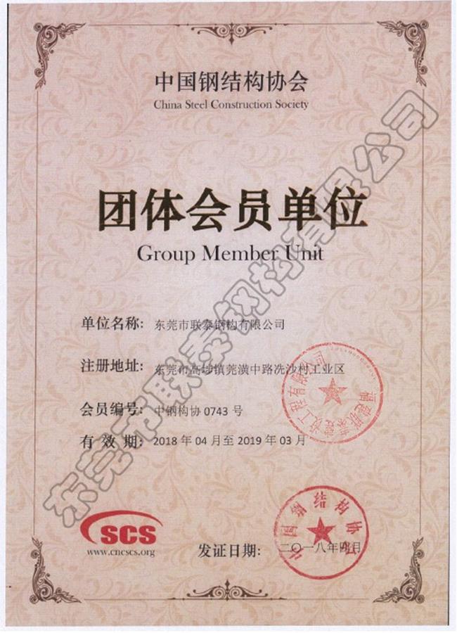 钢结构协会成员单位