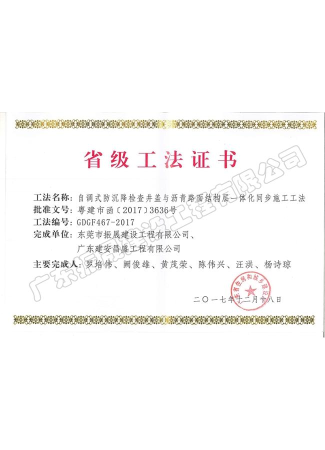 省级工法证书