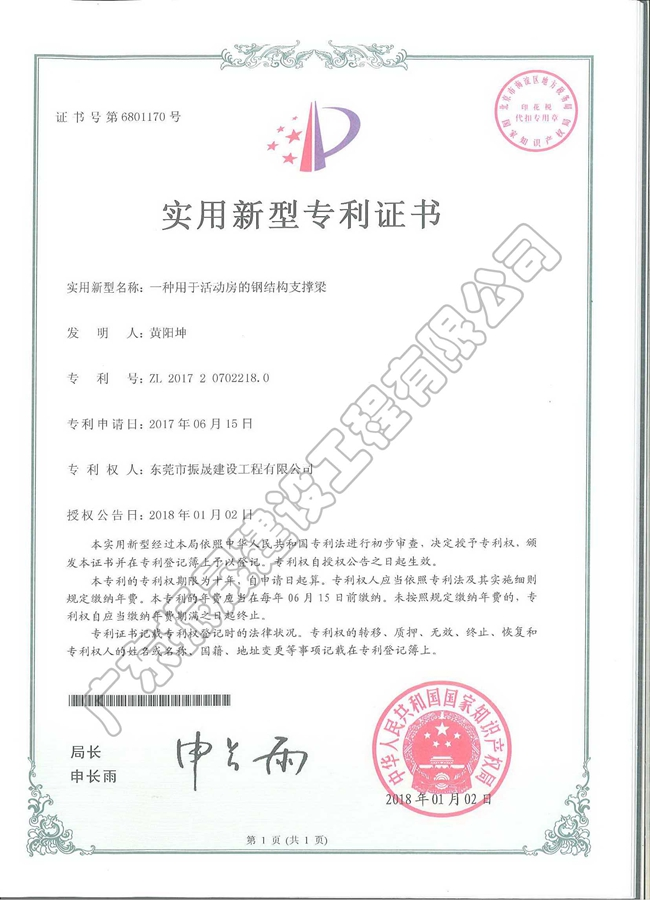 实用新型专利13