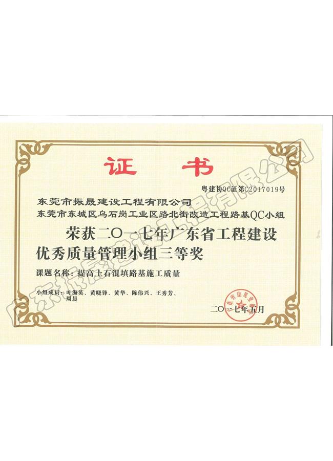 QC质量证书