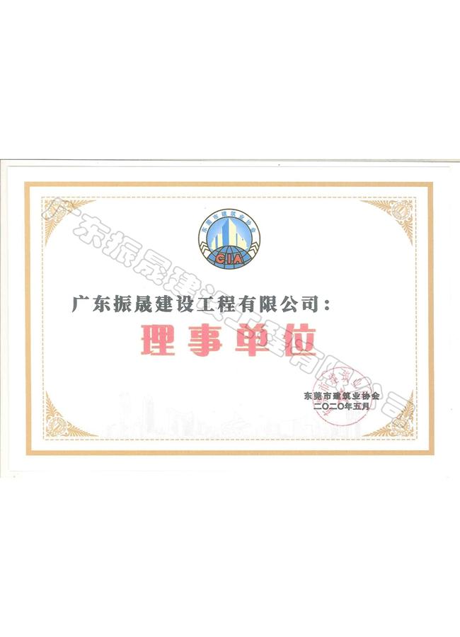 东莞市建筑业协会理事单